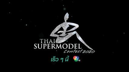 Thai Supermodel Contest 2020 เร็ว ๆ นี้