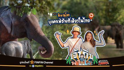 EP.4 เจ้าถิ่นพาเลาะ | พิษณุโลก บุกคาเฟ่ช้างที่เดียวในไทย