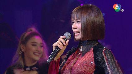 7HD Charity Concert รักคือการให้ : เพลงเต่างอย - จินตหรา พูนลาภ