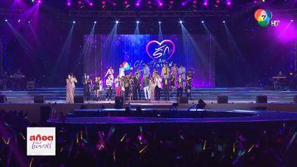 7HD Charity Concert รักคือการให้ 21 ธ.ค.62