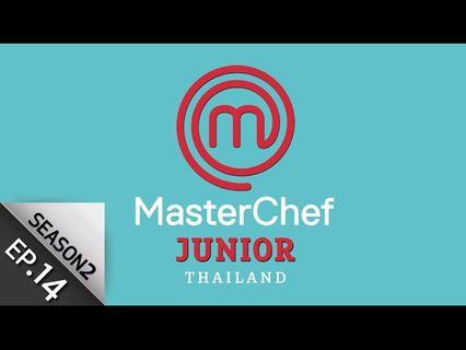 MasterChef Junior Thailand มาสเตอร์เชฟ จูเนียร์ฯ ซีซั่น 2 22 ธ.ค.62