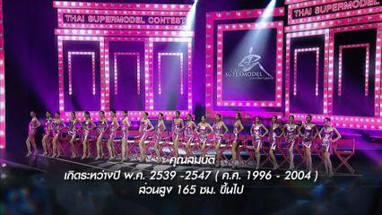 รับสมัคร Thai Supermodel Contest 2020 วันที่ 18-19 ม.ค.63