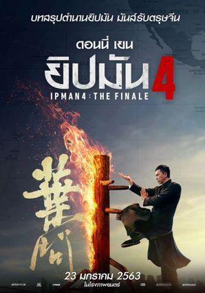 ตัวอย่างหนัง Ip Man 4: The Finale ยิปมัน 4