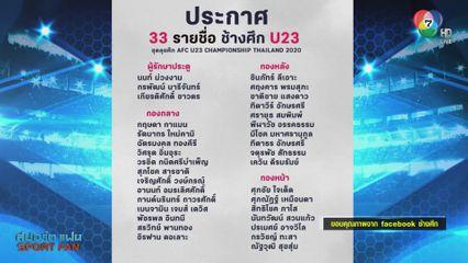 นิชิโนะ ประกาศรายชื่อ 33 ขุนพลทัพช้างศึก U23 สู้ศึกชิงแชมป์เอเชีย