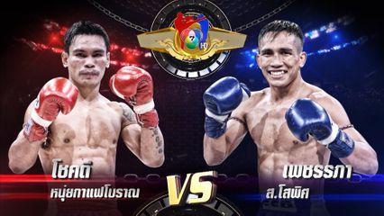 ถ่ายทอดสดมวยไทย7สี โชคดี หนุ่ยกาแฟโบราณ vs เพชรรภา ส.โสพิศ 29 ธ.ค.62