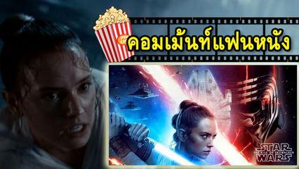 คอมเม้นท์แฟนหนัง Star Wars: The Rise of Skywalker สตาร์ วอร์ส กำเนิดใหม่สกายวอล์คเกอร์
