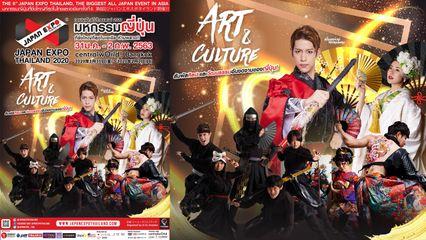 สัมผัสศิลปะและวัฒนธรรมดั้งเดิมจากญี่ปุ่น!!! ที่ 'CULTURE ZONE' ในงาน 'JAPAN EXPO THAILAND 2020'