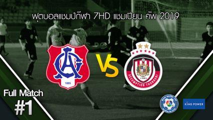 อัสสัมชัญ 3-4 อัสสัมชัญธนบุรี ฟุตบอลแชมป์กีฬา 7HD 2019 รอบรองชนะเลิศ 1/2