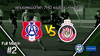 อัสสัมชัญ 3-4 อัสสัมชัญธนบุรี ฟุตบอลแชมป์กีฬา 7HD 2019 รอบรองชนะเลิศ 2/2