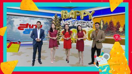 สนามข่าว 7 สี | ส่งสุขปีใหม่จากใจ 7HD | มองให้สุข สนุกรับปี 2020
