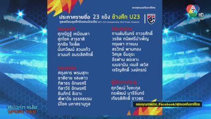 เปิดโผ! รายชื่อ 23 แข้งช้างศึก U23 ลุยศึกชิงแชมป์เอเชีย 2020