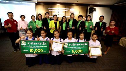 'ธ.ก.ส' ชวนร่วมโหวต 'โครงการประกวดโรงเรียนธนาคารดีเด่น' ชิงเงินรางวัลมูลค่า 5,000 บาท