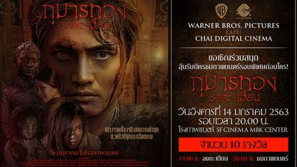 กิจกรรมแจกบัตรชมภาพยนตร์เรื่อง Kumanthong กุมารทอง ราคะ-เฮี้ยน จำนวน 10 รางวัล