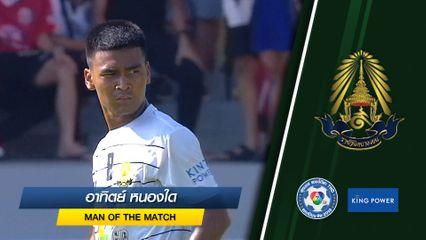 Man of the Match   อาทิตย์ หนองใด   ฟุตบอลแชมป์กีฬา 7HD 2019 รอบชิงชนะเลิศ