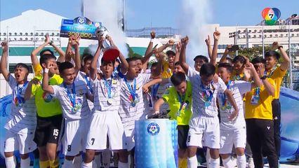 พิธีมอบรางวัลฟุตบอลแชมป์กีฬา 7HD 2019 ราชวินิตบางเขน คว้าแชมป์สมัยแรก