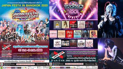 'Japan Festa In Bangkok 2020' ครั้งที่ 15 มหกรรมรวมพลคนรักญี่ปุ่นที่ยิ่งใหญ่ ยาวนาน และปังที่สุด!