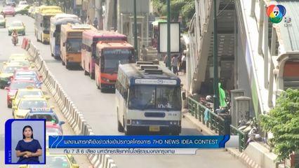รถเมล์ไทยสไตล์วินเทจ ตอน 1 - 7 สี 6 เสียง มหาวิทยาลัยเทคโนโลยีราชมงคลกรุงเทพ