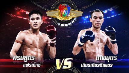 ถ่ายทอดสดมวยไทย7สี ครบสูตร แฟร์เท็กซ์ vs เทพบุตร เดียร์เกียรติเพชร 12 ม.ค.63