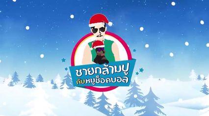 EP.5 ชายกล้ามปูกับหมูช็อคบอล | Happy New Year 2020