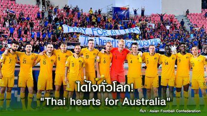 ได้ใจทั่วโลก! ฟีฟ่าโพสต์ภาพกองเชียร์ไทยชูป้าย ให้กำลังใจออสเตรเลียสู้ไฟป่า