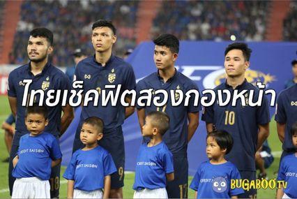 ฟุตบอลทีมชาติไทย เช็คอาการสองกองหน้าก่อนเจอ อิรัก ใน AFC U23