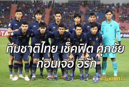ฟุตบอลทีมชาติไทย รอเช็คฟิต ศุภชัย ลงเล่นรอบแรกนัดสุดท้าย AFC U23