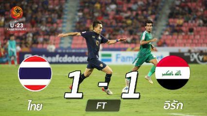 ฟุตบอลทีมชาติไทย เสมอ อิรัก 1-1 เข้ารอบแปดทีม AFC U23