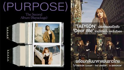 'TAEYEON' ถ่ายทอดความรู้สึกที่เข้มข้นขึ้น ผ่านอัลบั้มรีแพ็คเกจชุดที่ 2 'Purpose'