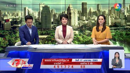 ผลสลากกินแบ่งรัฐบาล งวดประจำวันที่ 17 มกราคม 2563