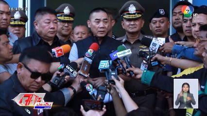 ผบ.ตร.เผยความคืบหน้าชิงทองลพบุรี ลั่นจับคนร้ายได้แน่นอน