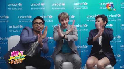 กระทบไหล่คนดัง! เบื้องหลัง The Blue Carpet Show for UNICEF | สดๆ บทไม่มี ตีสนิท | Ch7HD 2/4