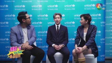 กระทบไหล่คนดัง! เบื้องหลัง The Blue Carpet Show for UNICEF | สดๆ บทไม่มี ตีสนิท | Ch7HD 3/4