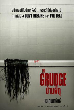 ตัวอย่างหนัง The Grudge บ้านผีดุ