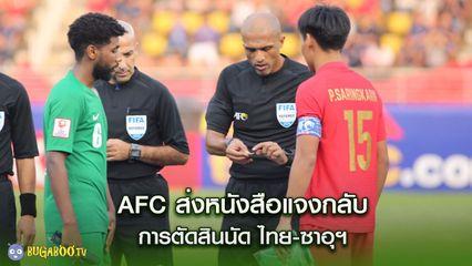 AFC แจงกลับปมจุดโทษไทย-ซาอุฯ เผยผู้ตัดสินจะดูจอ VAR หรือไม่ก็ได้