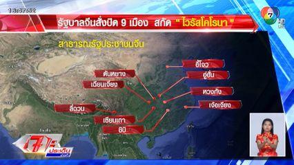 ไวรัสโคโรนา ยังระบาดไม่หยุด คร่าชีวิตแล้ว 25 ราย จีนสั่งปิดตาย 9 เมือง งดฉลองตรุษจีน