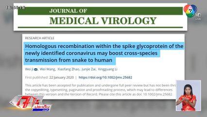 ผลวิจัยชี้ งู อาจเป็นแหล่งแพร่ไวรัสโคโรนา สายพันธุ์ใหม่