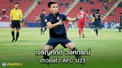เจริญศักดิ์ เจ๋ง!! คว้าดาวซัลโว AFC U23 คนแรกของทีมชาติไทย