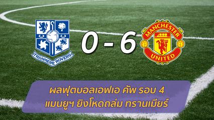 ผลฟุตบอลเอฟเอ คัพ แมนยูฯ ยิงโหดถล่มชนะ ทรานเมียร์ 6-0