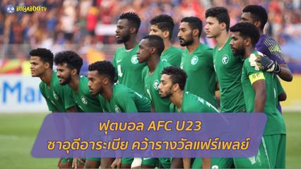 ซาอุดีอาระเบีย คว้ารางวัลแฟร์เพลย์ ฟุตบอล AFC U23