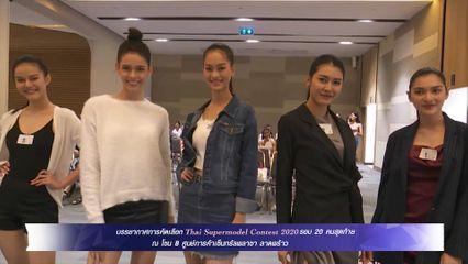 บรรยากาศการคัดเลือก Thai Supermodel Contest 2020 รอบ 20 คนสุดท้าย