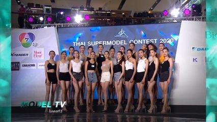 20 สาวผู้ผ่านเข้ารอบสุดท้าย Thai Supermodel Contest 2020