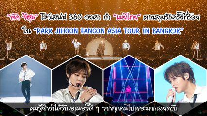 """""""พัค จีฮุน"""" โชว์เสน่ห์ 360 องศา ทำ """"เมย์ไทย"""" ตกหลุมรักครั้งที่ร้อย!!"""