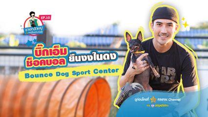 EP.10 ชายกล้ามปูกับหมูช็อคบอล | 'บิ๊กเอ็ม-ช็อคบอล' ยืนงงในดง Bounce Dog Sport Center