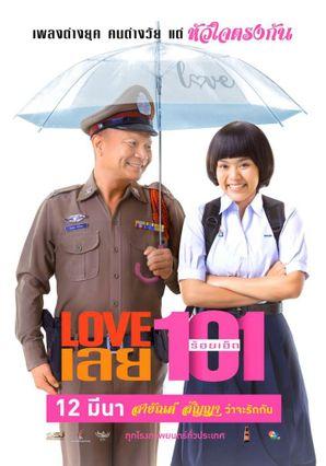 ตัวอย่างหนัง Love เลย 101
