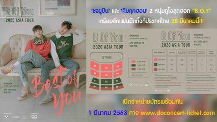 """'ซงยูบิน' และ 'คิมกุกฮอน' 2หนุ่มดูโอสุดฮอต """"B.O.Y"""" เตรียมจัดแฟนมีตติ้งที่ประเทศไทย 28 มีนาคมนี้!!!"""
