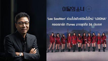 'อีซูมาน' ร่วมโปรดิวซ์อัลบั้มใหม่ 'LOONA' ศิลปินนอกค่าย 'SM' ครั้งแรก ครองชาร์ตไอทูนส์กว่า 56 ประเทศ