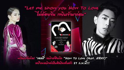 """ได้กลิ่นเพลงฮิต! 'แอลลี่' เดบิวต์ซิงเกิล """"How To Love (feat. GRAY)"""""""