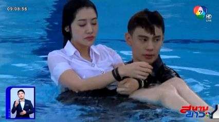 เบื้องหลังฉาก พิม ถูกจับกดน้ำ-แบงค์ โชว์แมนกระโดดน้ำช่วย ในละคร พรายสังคีต