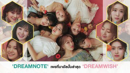เปิดใจกับสาว ๆ 'DREAMNOTE' ล้วงลึกอัลบั้มล่าสุด 'DREAMWISH'