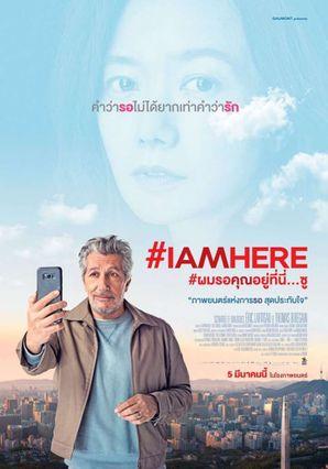 ตัวอย่างหนัง #Iamhere #ผมรอคุณอยู่ที่นี่...ซู